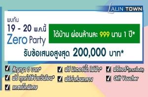 ลลิลทาวน์ จัดโปร Zero Party ได้บ้าน ผ่อนล้านละ 999 บาท นาน 1 ปี* รับข้อเสนอสูงสุด 200,000 บาท* พบกัน 19-20 พ.ค. นี้