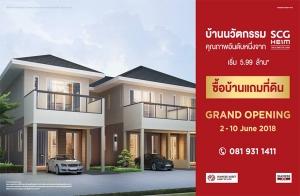 """ซื้อบ้านแถมที่ดิน """"Siamese Kin Ramintra"""" บ้านนวัตกรรมคุณภาพจาก SCG HEIM 2-10 มิ.ย. นี้ Grand Opening เริ่ม 5.99 ล้าน*"""