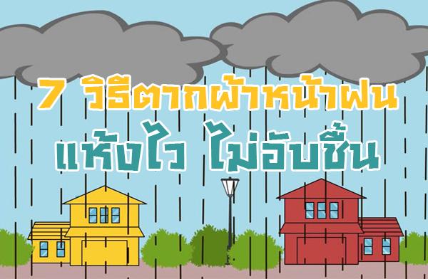 7 วิธีตากผ้าหน้าฝน แห้งไว ไม่อับชื้น