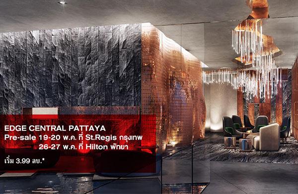 เปิดจอง! EDGE Central Pattaya คอนโดวิวทะเล ใจกลางเมืองพัทยา ใช้ชีวิตให้ถึงขีดสุด Online Booking 12 พ.ค.นี้