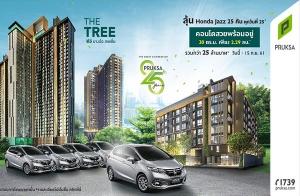 """""""The Tree Rio"""" บางอ้อสเตชั่น คอนโดสวย พร้อมอยู่ ลดสูงสุด 2 แสน* ฟรีทุกค่าใช้จ่าย* เพียง 2.29 ล้าน*"""