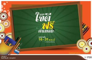 ศุภาลัยใจดีจัดโปร 3 โครงการ คุณภาพจากศุภาลัย สุราษฎร์ธานี จองภายในวันที่ 16-31 พ.ค. นี้ พร้อมโปรโมชั่นอีกมากมาย !!