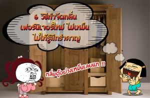 กลิ่นตู้อย่างเหม็นเลยแก !! 6 วิธีกำจัดกลิ่นเฟอร์นิเจอร์ใหม่ ให้ไม่เหม็นและไม่ให้รู้สึกรำคาญ