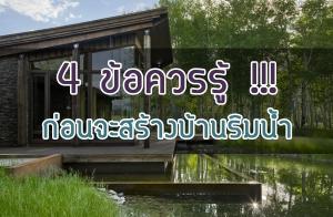 ยาวไป ยาวไป !! ยาวไปสร้างให้ได้ !!! 4 ข้อควรรู้ ก่อนจะสร้างบ้านริมน้ำ