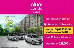 """""""Plum Condo สามัคคี"""" ลดแรงเท่า อยู่ฟรี 25 เดือน* แทนคำขอบคุณจากใจ ตลอด 25 ปี ลุ้น Honda Jazz 25 คัน รวมมูลค่ากว่า 25 ล้าน* วันนี้ - 15 ก.ย. นี้ เริ่ม 729,000 บาท*"""