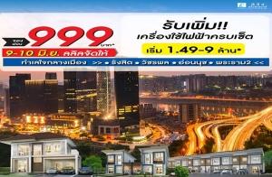 """""""ลลิลจัดให้"""" จอง,ผ่อนเพียง 999 บาท ทำเลใจกลางเมือง  9-10 มิ.ย.นี้ เริ่ม 1.49 ล้าน*"""