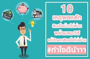 10 เหตุผลหลักสินเชื่อบ้านไม่ผ่าน พร้อมแนะวิธีแก้ปัญหาสินเชื่อไม่ผ่าน