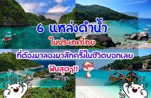 6 แหล่งดำน้ำในประเทศไทย ที่ต้องมาลองมาสักครั้งในชีวิตบอกเลย ฟินสุดๆ!!