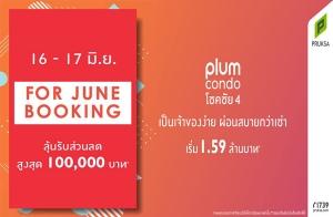 "For June Booking ""พลัมคอนโด โชคชัย 4"" ลุ้นรับส่วนลดสูงสุด 100,000 บาท* พร้อมเข้าอยู่ 16 - 17 มิ.ย.นี้ เริ่ม 1.59 ล้าน*"