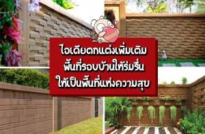ไอเดียตกแต่งเพิ่มเติมพื้นที่รอบบ้านให้ร่มรื่น ให้เป็นพื้นที่แห่งความสุข
