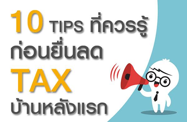 10 TIPS ที่ควรรู้ ก่อนยื่นลด Tax บ้านหลังแรก