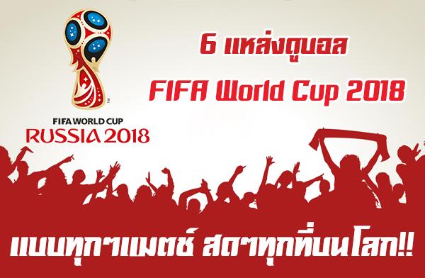 6 แหล่งดูบอล FIFA World Cup 2018 แบบทุกๆแมตช์ สดๆทุกที่บนโลก !!