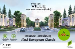 พฤกษาวิลล์ รามคำแหง-วงแหวนฯ (มิสทีน) สไตล์ European Classic ใกล้รถไฟฟ้าสายสีส้ม ใกล้สนามบินสุวรรณภูมิ เริ่ม 1.99 ลบ.*