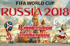 8 สถานที่เที่ยวรัสเซีย ใกล้สนามแข่ง FIFA World Cup Russia 2018