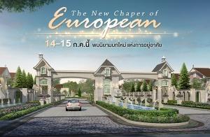 "The New Chapter of European เตรียมพบ ""เพอร์เฟค เพลส รามอินทรา - วงแหวน"" Pre-sale 14 - 15 ก.ค. นี้ เริ่ม 4.59 - 8 ล้าน"