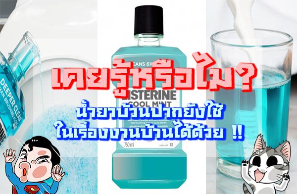 เคยรู้หรือไม ? น้ำยาบ้วนปากยังใช้ในเรื่องงานบ้านได้ด้วย !!
