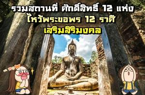 รวมสถานที่ศักดิ์สิทธิ์ 12 แห่ง ไหว้พระขอพร 12 ราศี เสริมสิริมงคล!!