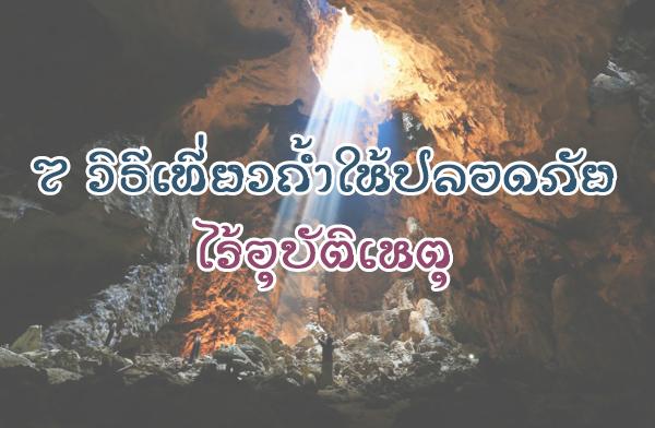7 วิธีเที่ยวถ้ำให้ปลอดภัย ไร้อุบัติเหตุ