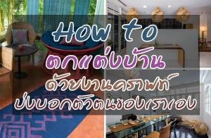 How to ตกแต่งบ้านด้วยงานคราฟท์ บ่งบอกตัวตนของเราเอง