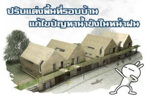 ปรับแต่งพื้นที่รอบบ้าน แก้ไขปัญหาน้ำขังในหน้าฝน