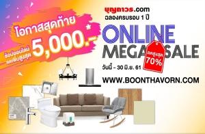 บุญถาวร.com ฉลองครบรอบ 1 ปี จัด Online Mega Sale ลดสูงสุด 70% วันนี้ - 30 มิ.ย. 61 นี้
