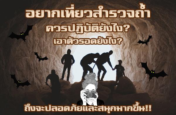 อยากเที่ยวสำรวจถ้ำ ควรปฎิบัติยังไง? เอาตัวรอดยังไง? ถึงจะปลอดภัยและสนุกมากขึ้น!!
