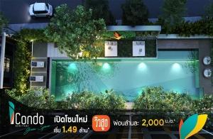 """iCondo เสรีไทย"" เปิดโซนใหม่ วิวสูง ผ่อนล้านละ 2,000 บาท/เดือน* เริ่ม 1.49 ล้าน*"