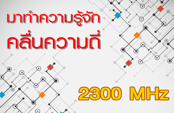 มาทำความรู้จัก คลื่นความถี่ 2300 MHz