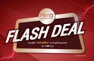 ALL PLENO | PREMIUM TOWNHOME Flash Deal พบพลีโน่ ราคาเดียว 12 ทำเลทั่วกรุงเทพ เริ่ม 1.89 ล้าน*