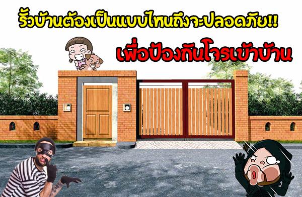 รั้วบ้านต้องเป็นแบบไหนถึงจะปลอดภัย!! เพื่อป้องกันโจรเข้าบ้าน