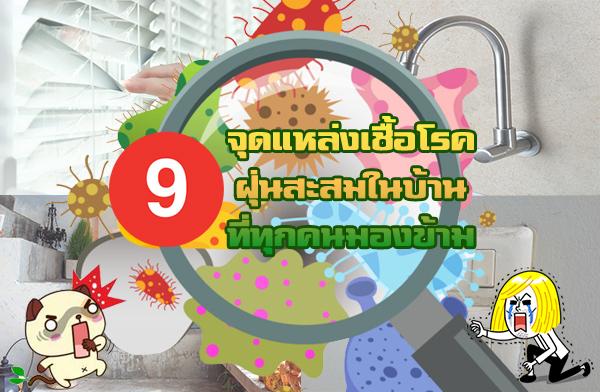 9 จุดแหล่งเชื้อโรคฝุ่นสะสมในบ้านที่ทุกคนมองข้ามและละเลย !!