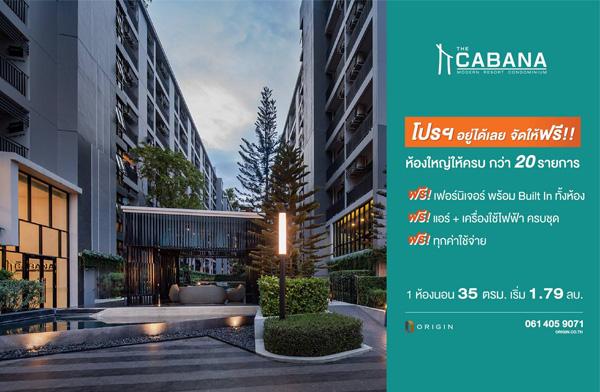 The Cabana Condo สำโรง - Interchange คอนโดใหม่ ห้องใหญ่กว่า ใกล้รถไฟฟ้า แถมฟรี! กว่า 20 รายการ เริ่ม 1.79 ล้าน*