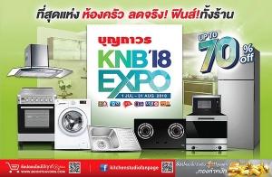 """""""บุญถาวร KNB'18 EXPO""""โปรโมชั่นสำหรับคนรักห้องครัวและห้องน้ำแห่งปี"""