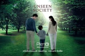 2 โครงการ PLENO | UNSEEN SOCIETY ทำเลใหม่ใจกลางรังสิต ผ่อนเพียง 1,999 บาท/เดือน นาน 2 ปี