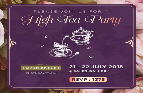 """เชิญร่วมงาน """"High Tea Party"""" ร่วมจิบน้ำชา และชมคฤหาสน์โซนใหม่ """"เพอร์เฟค มาสเตอร์พีซ แจ้งวัฒนะ"""" 21-22 กค.นี้ เริ่ม 15-25 ล้านบาท*"""