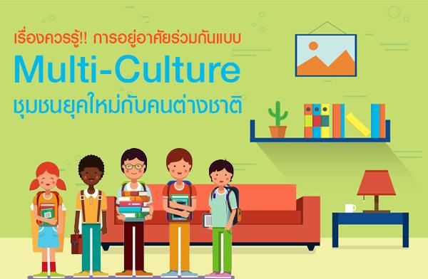 เรื่องควรรู้ !! การอยู่อาศัยร่วมกันแบบ Multi-Culture ชุมชนยุคใหม่กับคนต่างชาติ