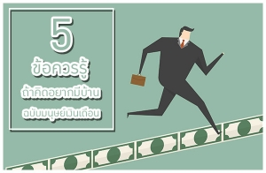 5 ข้อควรรู้ ถ้าคิดอยากมีบ้าน ฉบับมนุษย์เงินเดือน