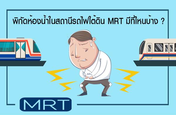 ใครปวดท้อง เวลาขึ้น MRT ควรทราบไว้!! พิกัดห้องน้ำในสถานีรถไฟใต้ดิน MRT มีที่ไหนบ้าง ?