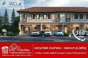 ทาวน์โฮม 4 นอน และบ้านแฝด สไตล์ European Classic ใกล้วงแหวนรอบนอก