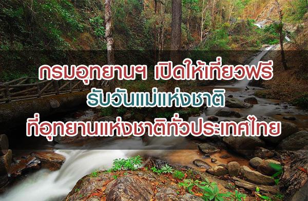 กรมอุทยานฯ เปิดให้เที่ยวฟรี รับวันแม่แห่งชาติ !!! ที่อุทยานแห่งชาติทั่วประเทศไทย