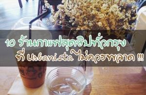 10 ร้านกาแฟสุดฮิปทั่วกรุง ที่ Urbanista ไม่ควรพลาด !!!