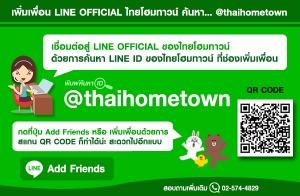 เพิ่มเพื่อน LINE OFFICIAL ไทยโฮมทาวน์ ค้นหา... @thaihometown เชื่อมต่อสู่ทีมงานง่ายๆ รับข้อมูลข่าวสารดีๆ จากเรา
