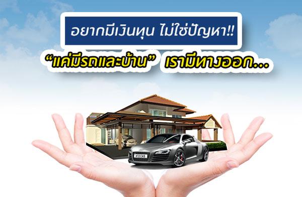 อยากมีเงินทุน ไม่ใช่ปันหา!! แค่มีรถและบ้าน เรามีทางออก...