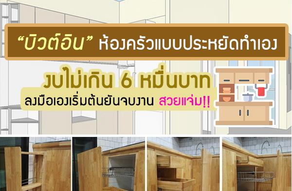 บิวต์อินห้องครัวแบบประหยัดทำเอง ในงบไม่เกิน 6 หมื่นบาท