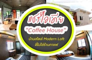 """แชร์ไอเดีย """"Coffee House"""" บ้านสไตล์ Modern Loft ที่ไม่ใช่ร้านกาแฟ"""