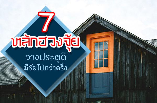 7 หลักฮวงจุ้ย วางประตูดี มีชัยไปกว่าครึ่ง