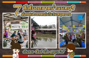 7 ที่เที่ยวตลาดน้ำนนทบุรี ตั้งแต่เช้าจรดเย็นในวันหยุดงาน รับรองว่า ช็อป อิ่ม สนุกชัวร์!!