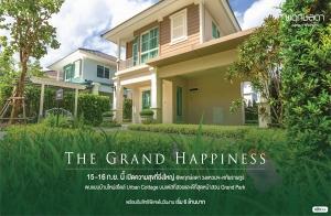 """แลนด์ แอนด์ เฮ้าส์ เตรียมเปิด """"พฤกษ์ลดา วงแหวนฯ - หทัยราษฎร์"""" บ้านใหม่สไตล์ Urban Cottage 15-16 ก.ย. นี้ เริ่ม 6 ล้าน"""