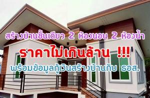 สร้างบ้านชั้นเดียว 2 ห้องนอน 2 ห้องน้ำ ราคาไม่เกินล้าน พร้อมข้อมูลกู้เงินสร้างบ้านกับ ธอส.