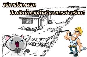 วิธีการใช้เทคนิค ป้องกันน้ำท่วมสำหรับอาคารบ้านเรือน!!
